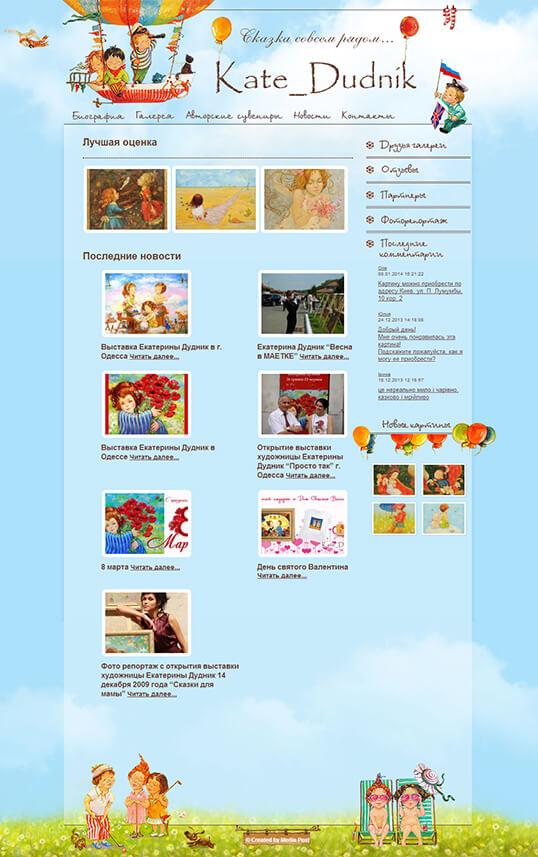 Дизайн, разработка и создание сайта Художница Екатерина Дудник - 1