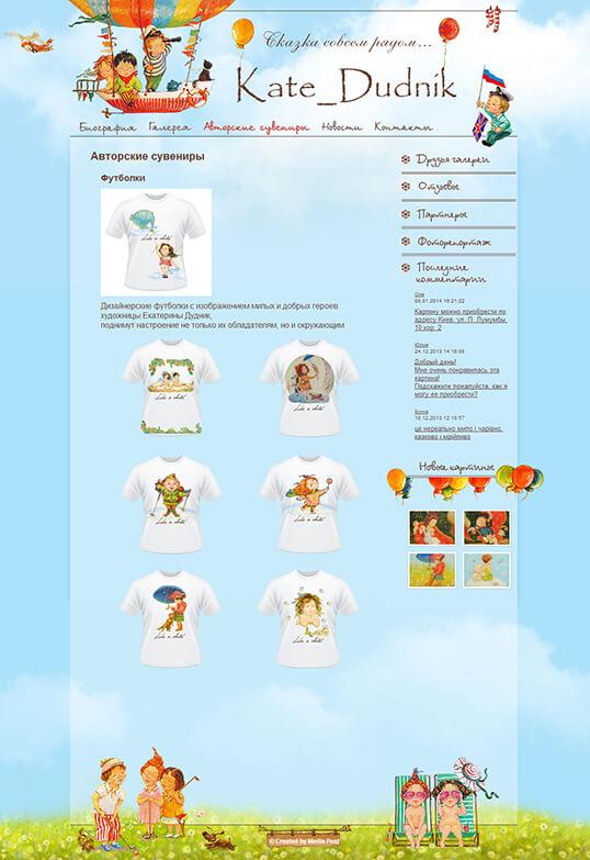 Дизайн, разработка и создание сайта Художница Екатерина Дудник - 2