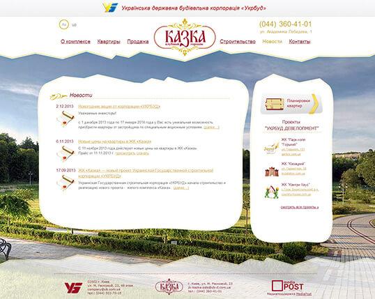 Дизайн, разработка и создание сайта ЖК Казка - 2