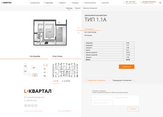 Дизайн, разработка и создание сайта ЖК «L-КвартаЛ» - 3
