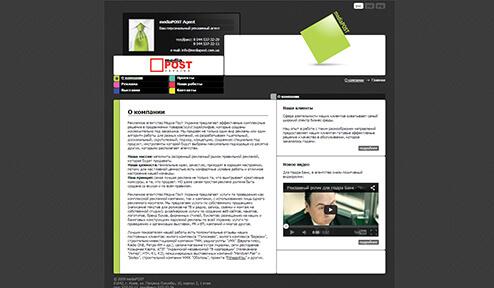 Дизайн, разработка и создание сайта Рекламное агенство Медиа Пост