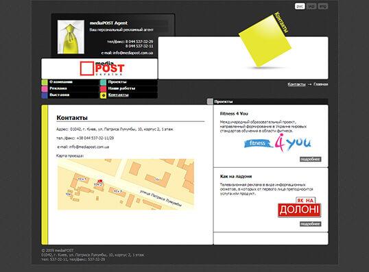 Дизайн, разработка и создание сайта Рекламное агенство Медиа Пост  - 4