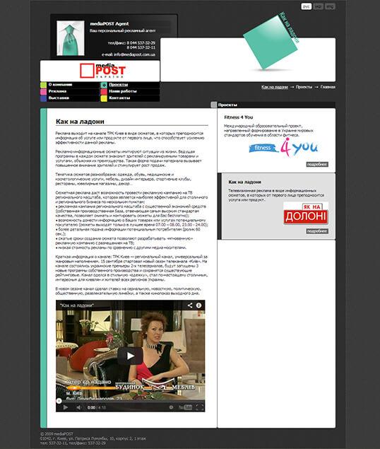 Дизайн, разработка и создание сайта Рекламное агенство Медиа Пост  - 2