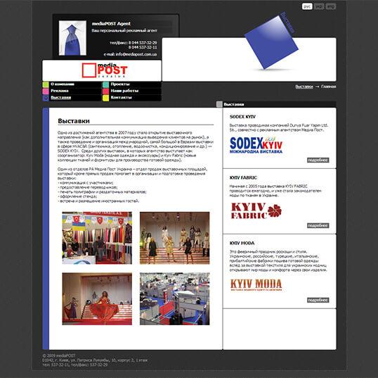 Дизайн, разработка и создание сайта Рекламное агенство Медиа Пост  - 1