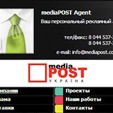 Сайт рекламного агенства Медиа Пост — Версия 3.0