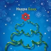 Новогодняя корпоративня открытка для Надра Банк