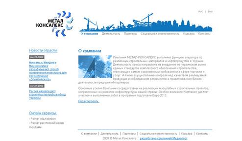Дизайн, разработка и создание сайта Компания Метал Консалекс
