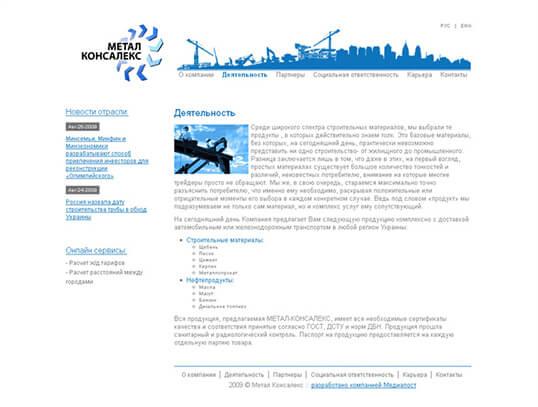 Дизайн, разработка и создание сайта Компания Метал Консалекс - 1
