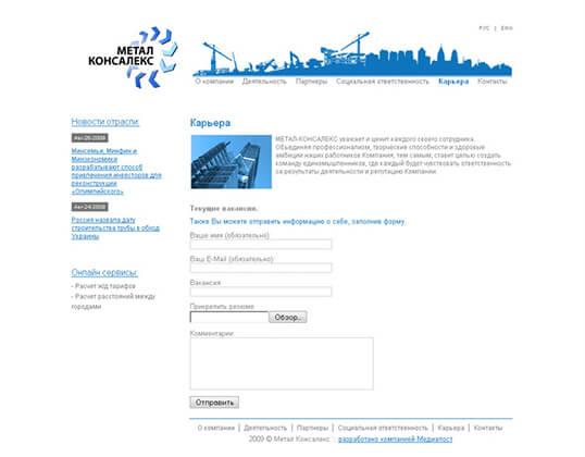 Дизайн, разработка и создание сайта Компания Метал Консалекс - 2