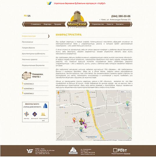 Дизайн, разработка и создание сайта ЖК Минский - 1