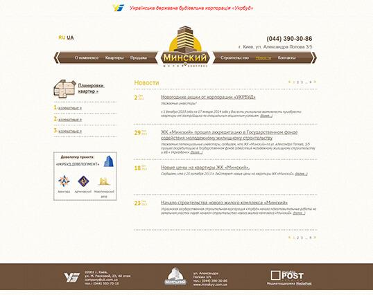 Дизайн, разработка и создание сайта ЖК Минский - 3