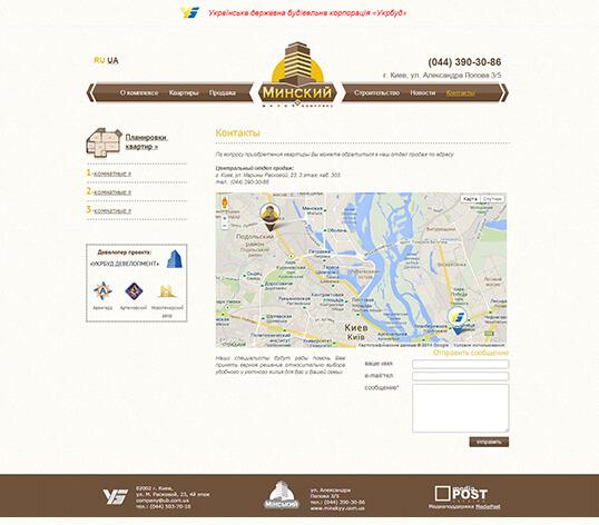 Дизайн, разработка и создание сайта ЖК Минский - 4