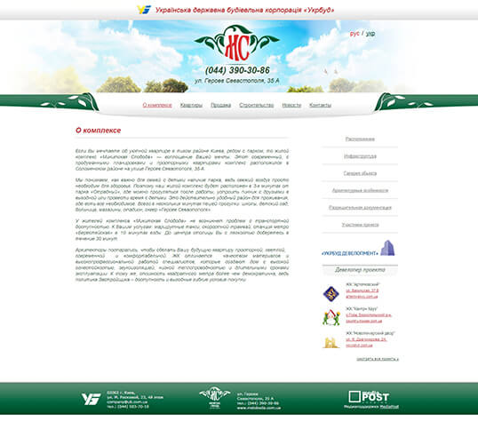 Дизайн, разработка и создание сайта ЖК Микитская слобода - 1