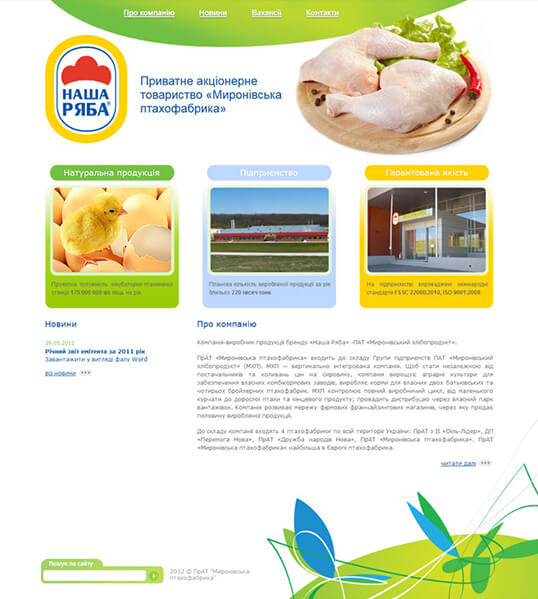 Дизайн, разработка и создание сайта Мироновская птицефабрика - 1