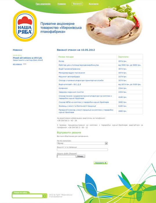 Дизайн, разработка и создание сайта Мироновская птицефабрика - 2