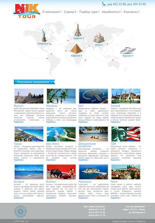 Дизайн, разработка и создание сайта Туристическое агентство Ник-тур - 1