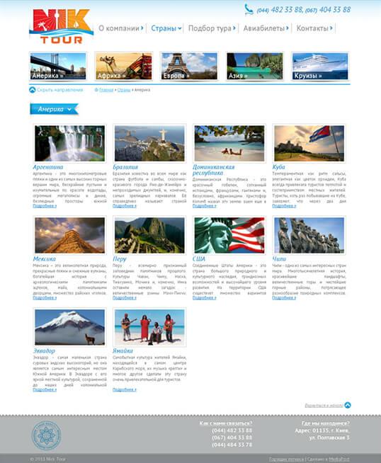 Дизайн, разработка и создание сайта Туристическое агентство Ник-тур - 2