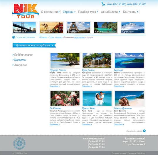 Дизайн, разработка и создание сайта Туристическое агентство Ник-тур - 3