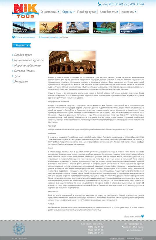 Дизайн, разработка и создание сайта Туристическое агентство Ник-тур - 4