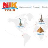 Туристическое агентство — Ник-тур