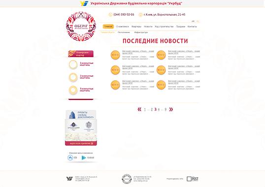 Дизайн, разработка и создание сайта ЖК Обериг - 2