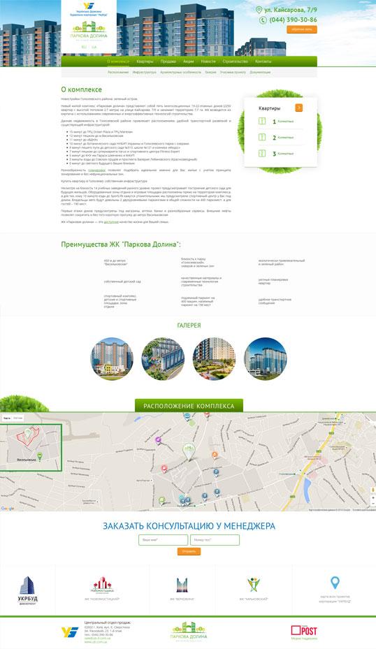 Дизайн, разработка и создание сайта ЖК Парковая долина - 2