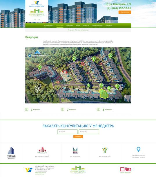 Дизайн, разработка и создание сайта ЖК Парковая долина - 3