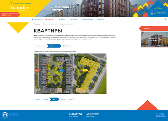 Дизайн, разработка и создание сайта ЖК «Scandia» - 3
