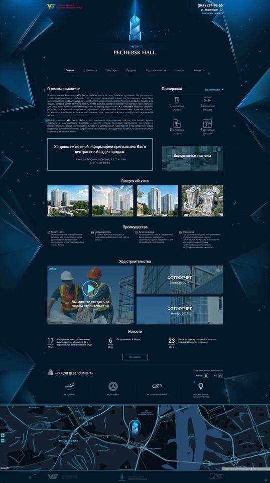 Дизайн, разработка и создание сайта ЖК Печерск-холл - 1