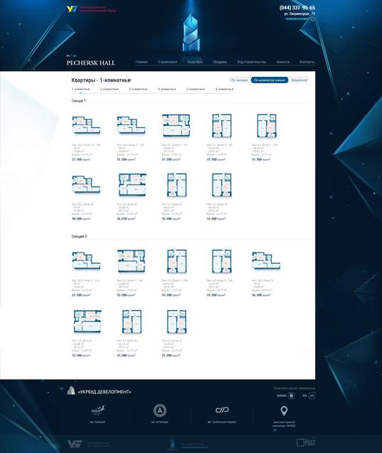 Дизайн, разработка и создание сайта ЖК Печерск-холл - 3