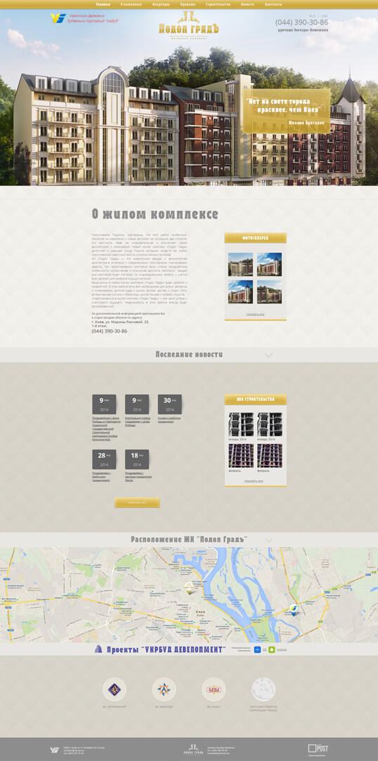 Дизайн, разработка и создание сайта ЖК Подол-Град - 1