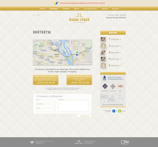 Дизайн, разработка и создание сайта ЖК Подол-Град - 3