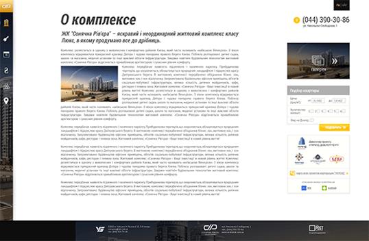 Дизайн, разработка и создание сайта ЖК Солнечная Ривьера - 1