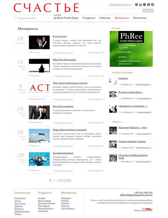 Дизайн, разработка и создание сайта Журнал Счастье - 2