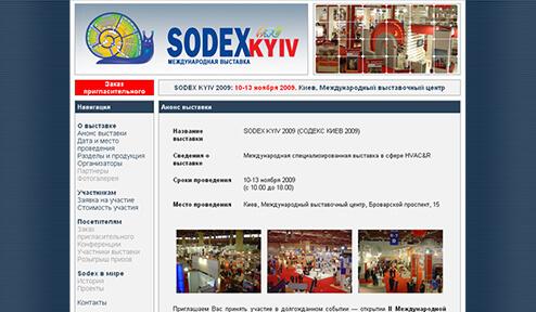 Дизайн, разработка и создание сайта Выставка SODEX KYIV