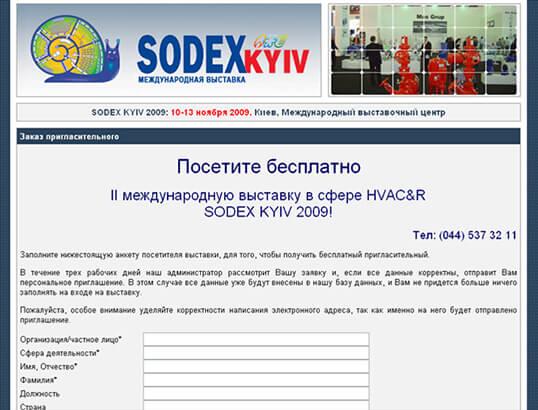 Дизайн, разработка и создание сайта Выставка SODEX KYIV - 2