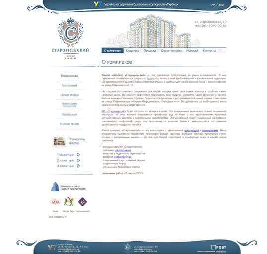 Дизайн, разработка и создание сайта ЖК Старокиевский - 1