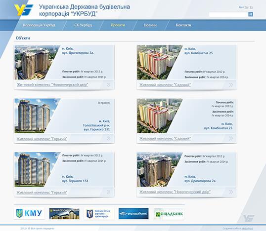 Дизайн, разработка и создание сайта Корпорация Укрбуд - 2