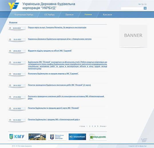 Дизайн, разработка и создание сайта Корпорация Укрбуд - 3