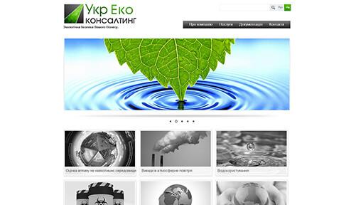 Дизайн, разработка и создание сайта Компания УкрЭкоКонсалтинг