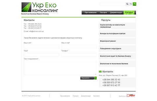 Дизайн, разработка и создание сайта Компания УкрЭкоКонсалтинг - 2