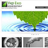 Сайт компании УкрЭкоКонсалтинг