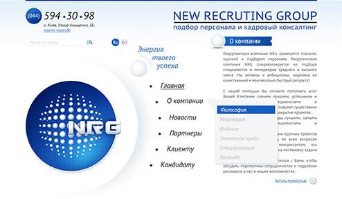 Дизайн, разработка и создание сайта Рекрутинговая компания New Recruiting Group