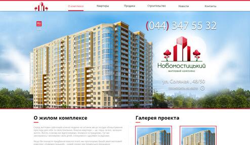 Дизайн, разработка и создание сайта ЖК Новосмостицкий