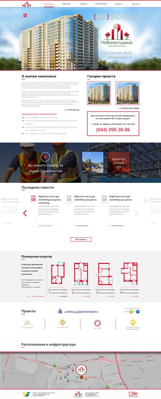 Дизайн, разработка и создание сайта ЖК Новосмостицкий - 1