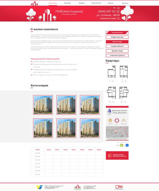 Дизайн, разработка и создание сайта ЖК Новосмостицкий - 2