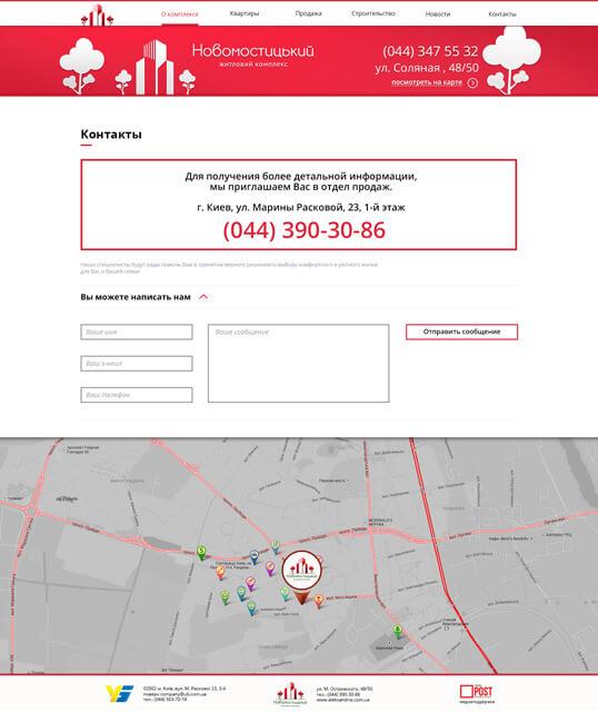 Дизайн, разработка и создание сайта ЖК Новосмостицкий - 4
