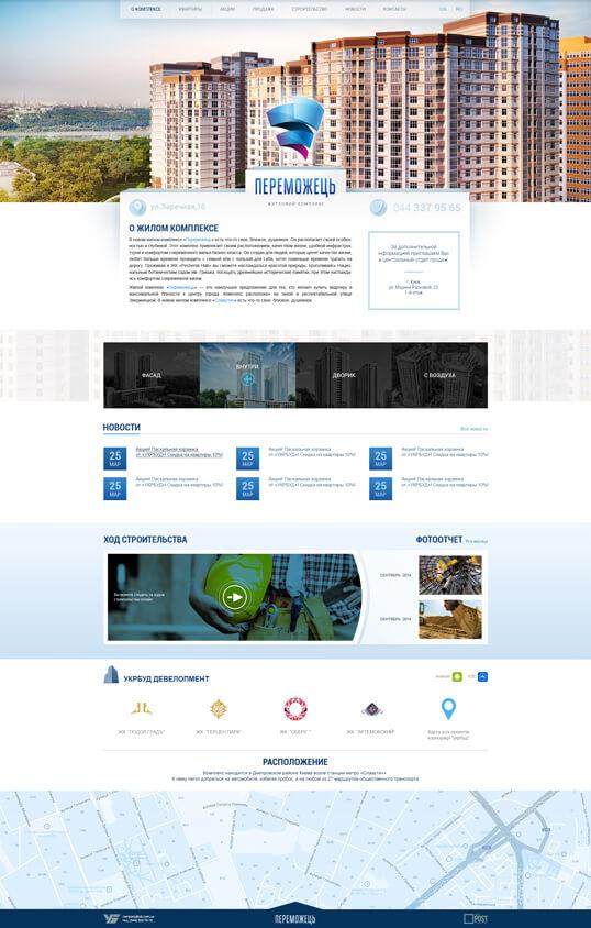 Дизайн, разработка и создание сайта ЖК Переможець - 1