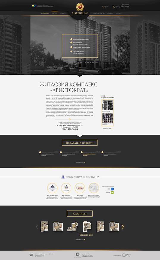 Дизайн, разработка и создание сайта ЖК Аристократ - 1