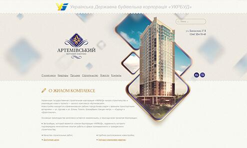 Дизайн, разработка и создание сайта ЖК Артёмовский
